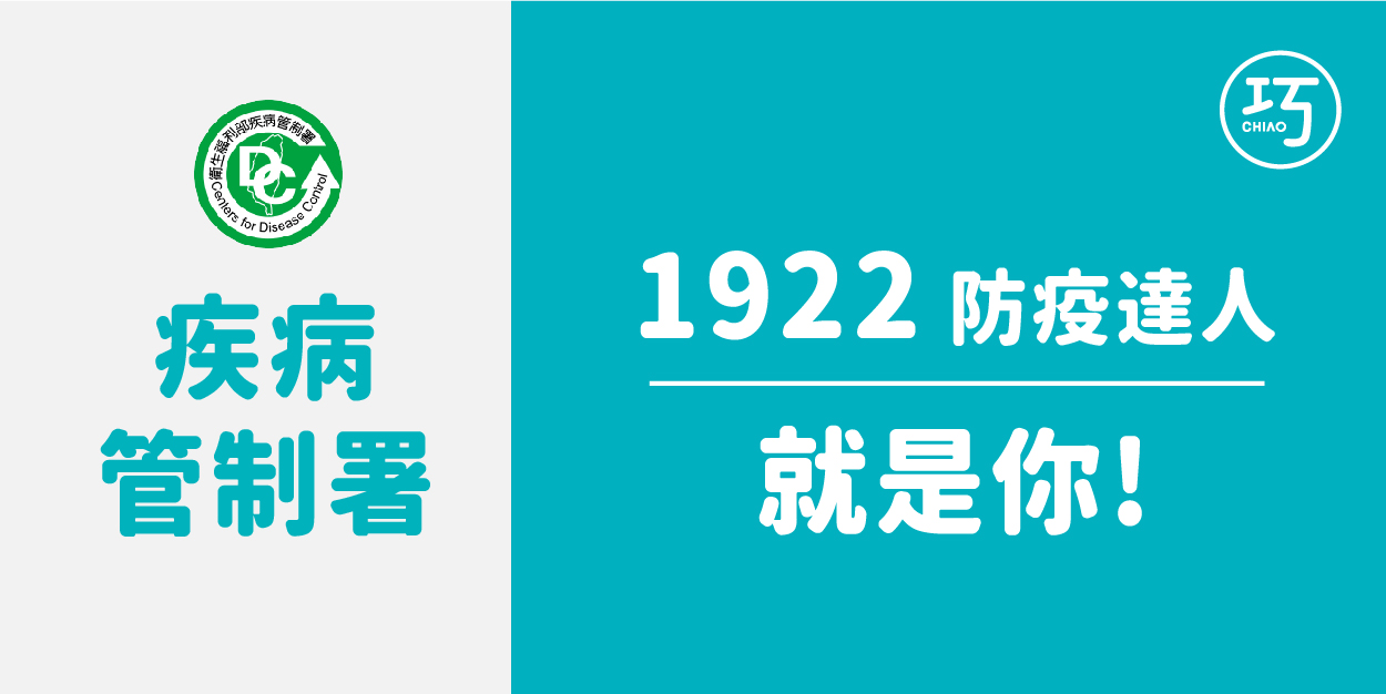 疾病管制署 - 1922防疫達人