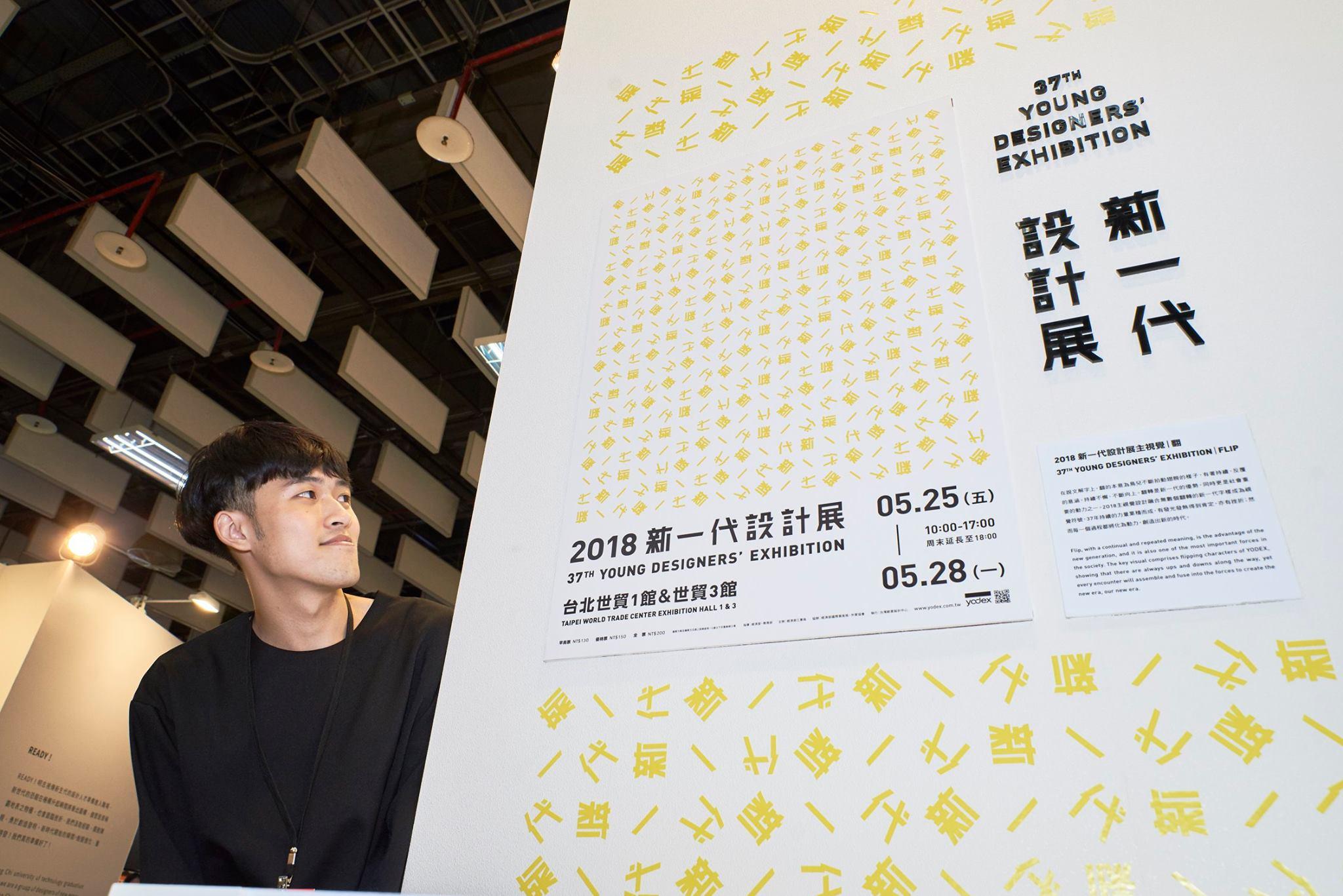 立委蘇巧慧參觀2018年新一代設計展