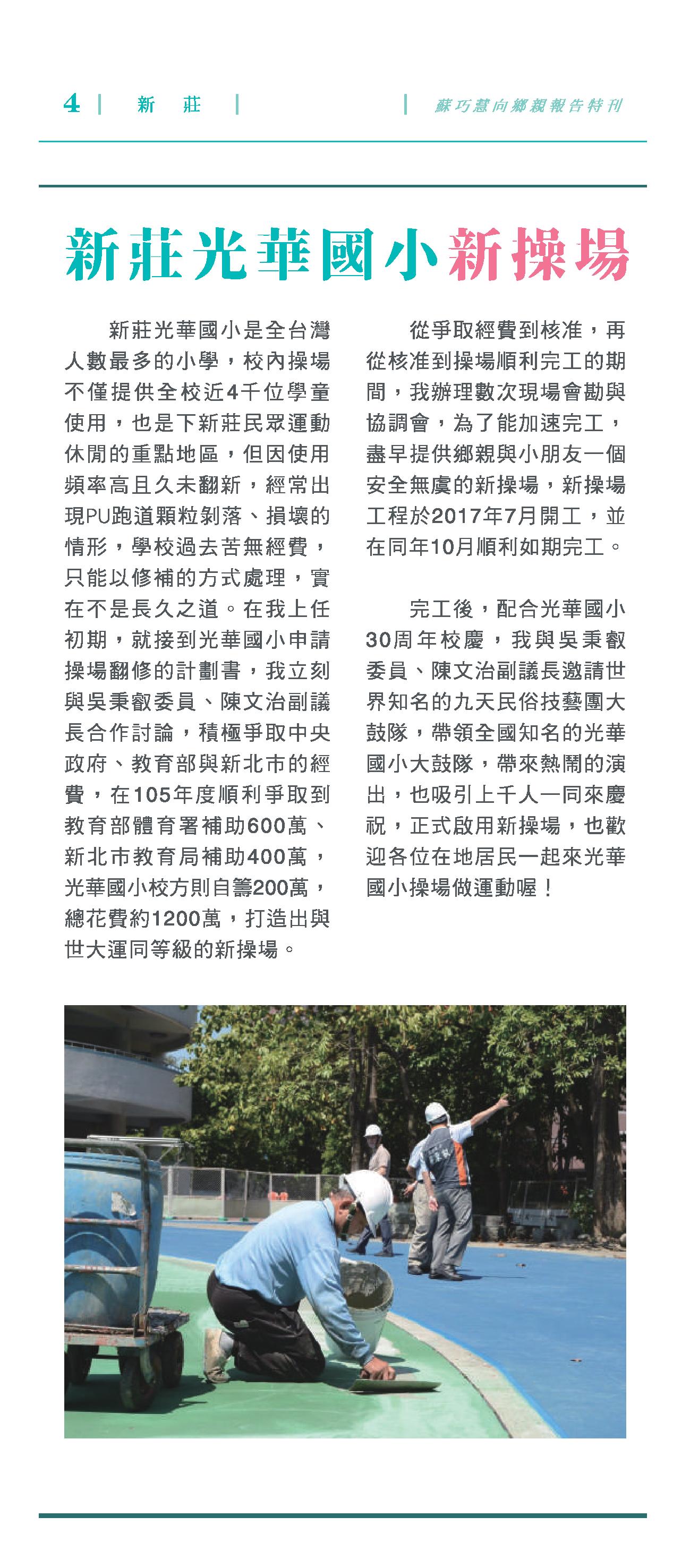 地方報告特刊第一期 5