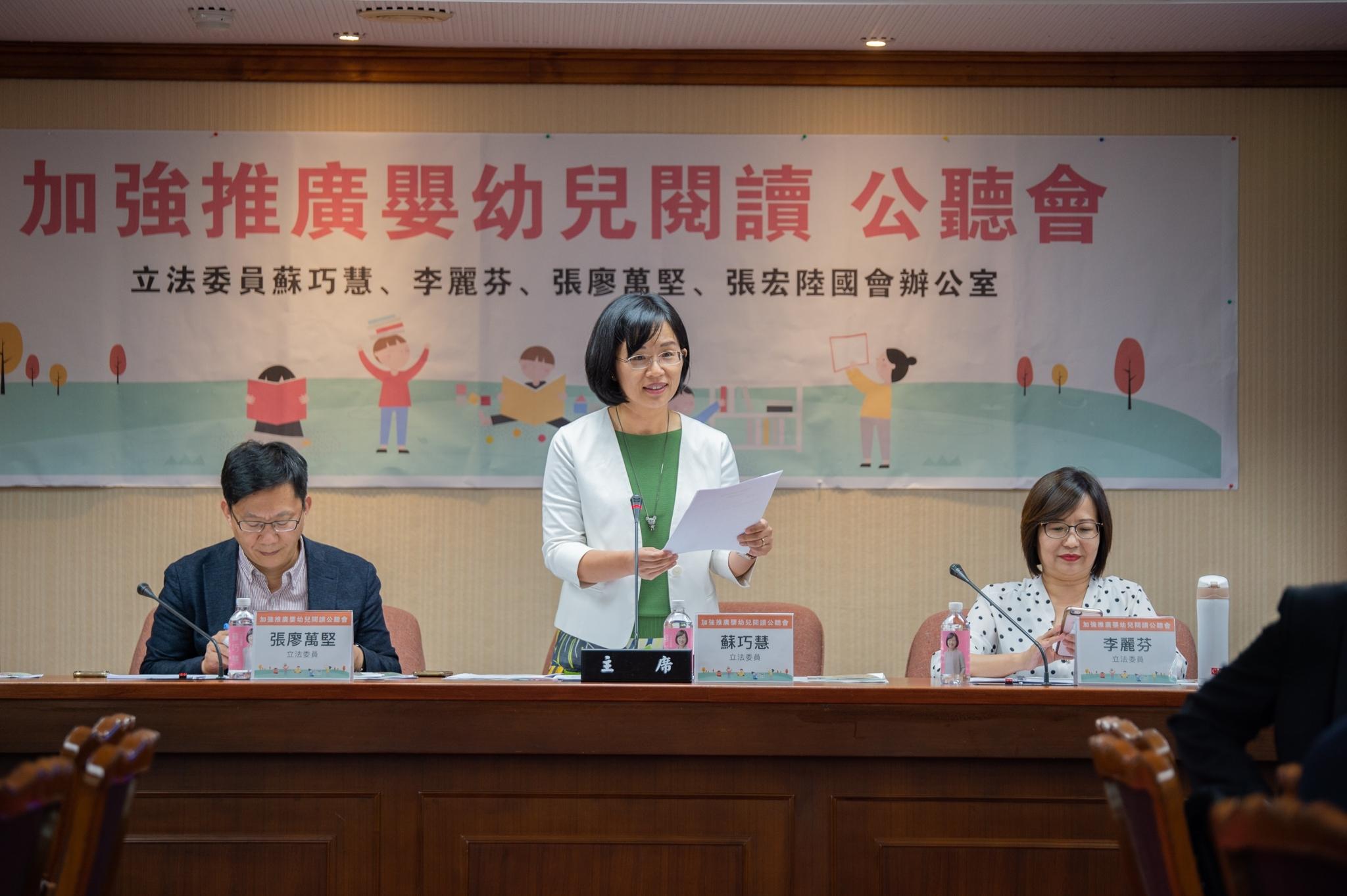 2019/05/29 加強推廣嬰幼兒閱讀公聽會