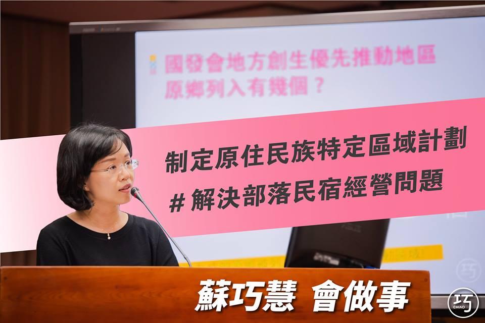 2019/04/08教育文化委員會