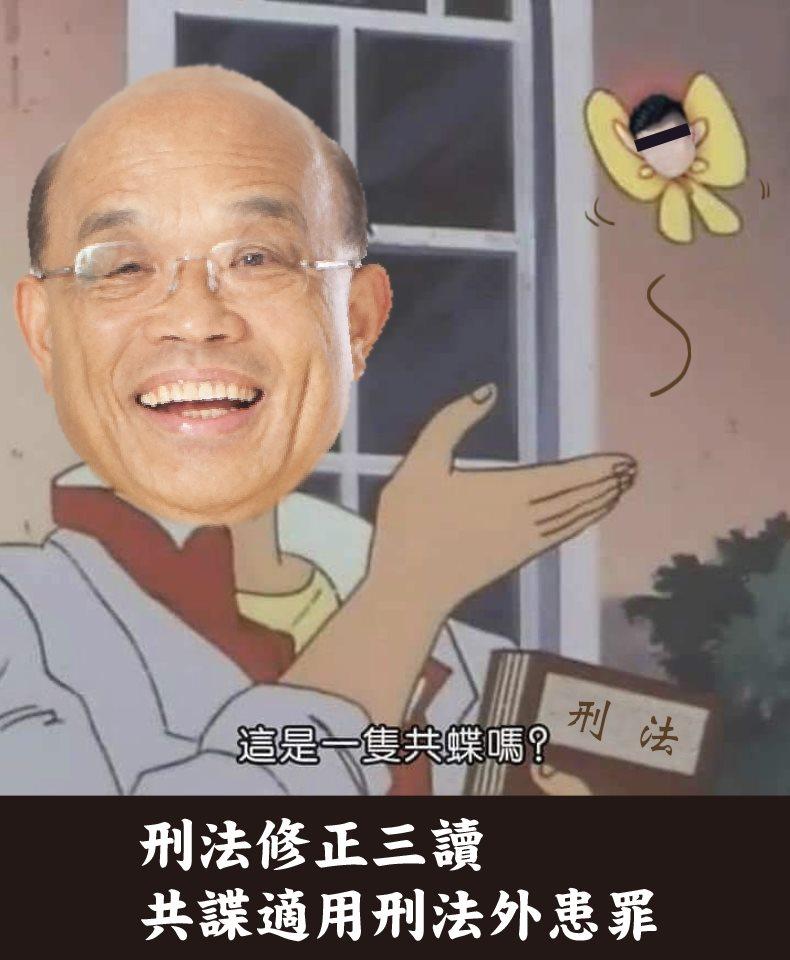 刑法修正三讀 共諜適用外患罪