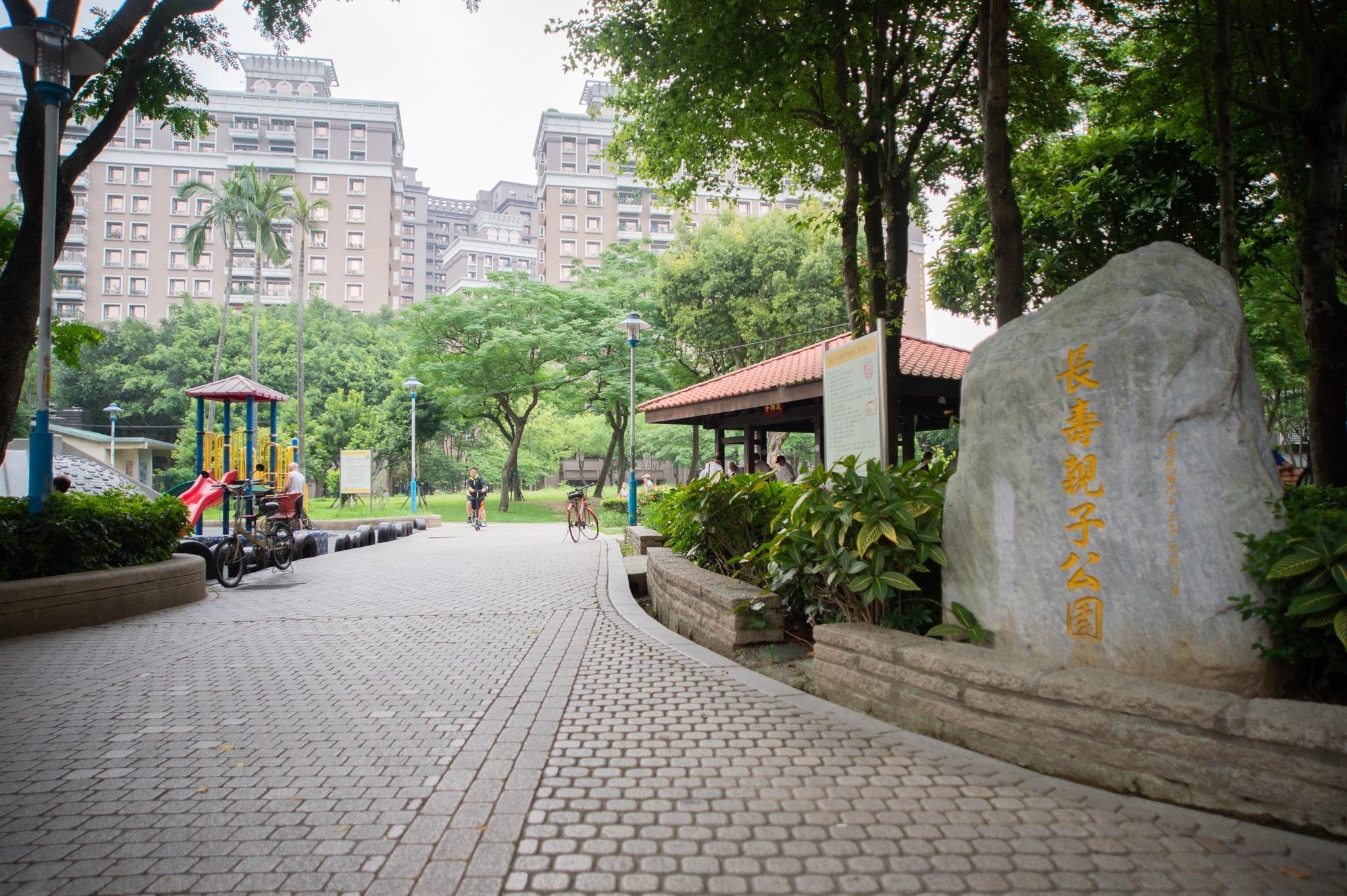 樹林長壽公園