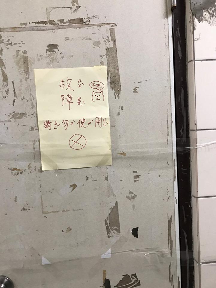 建國國小廁所老舊,時常有水管堵塞、故障情形。