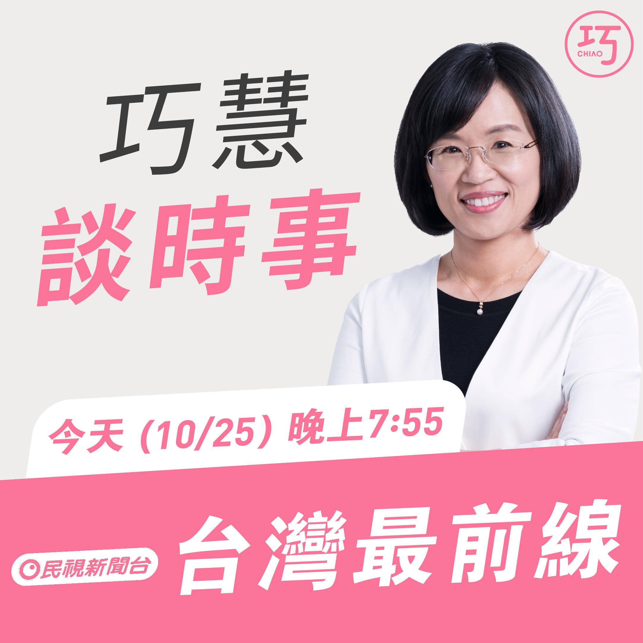 1025民視台灣最前線節目預告圖 01