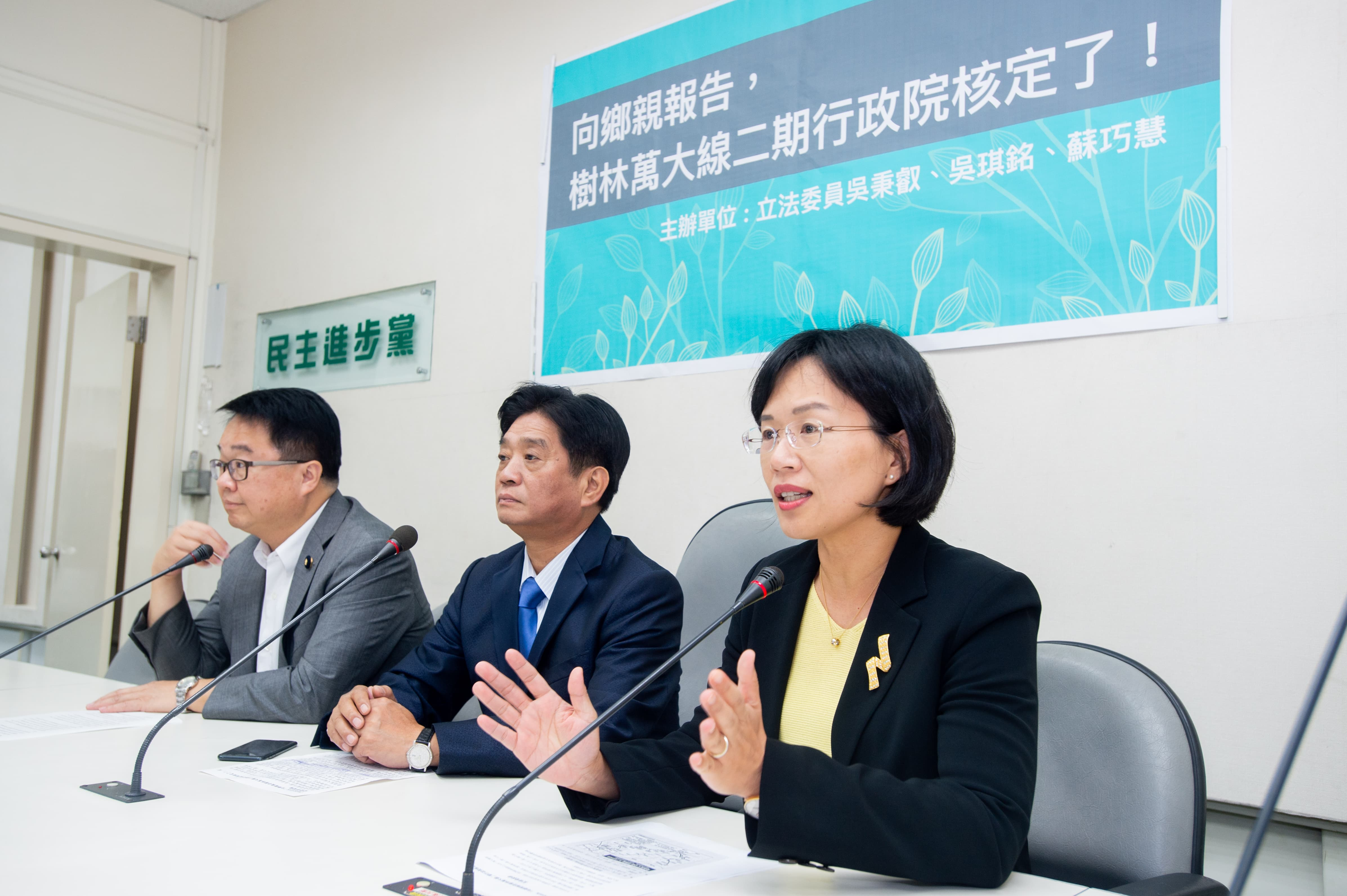 20181018 向鄉親報告樹林萬大線二期行政院核定了黨團記者會 (3) 2