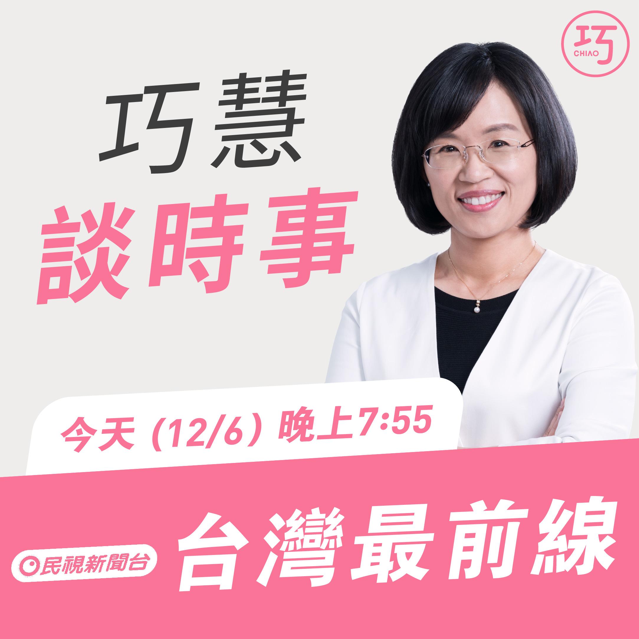 1206民視台灣向前行