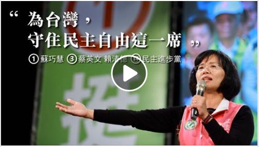 致自由,為了台灣的未來