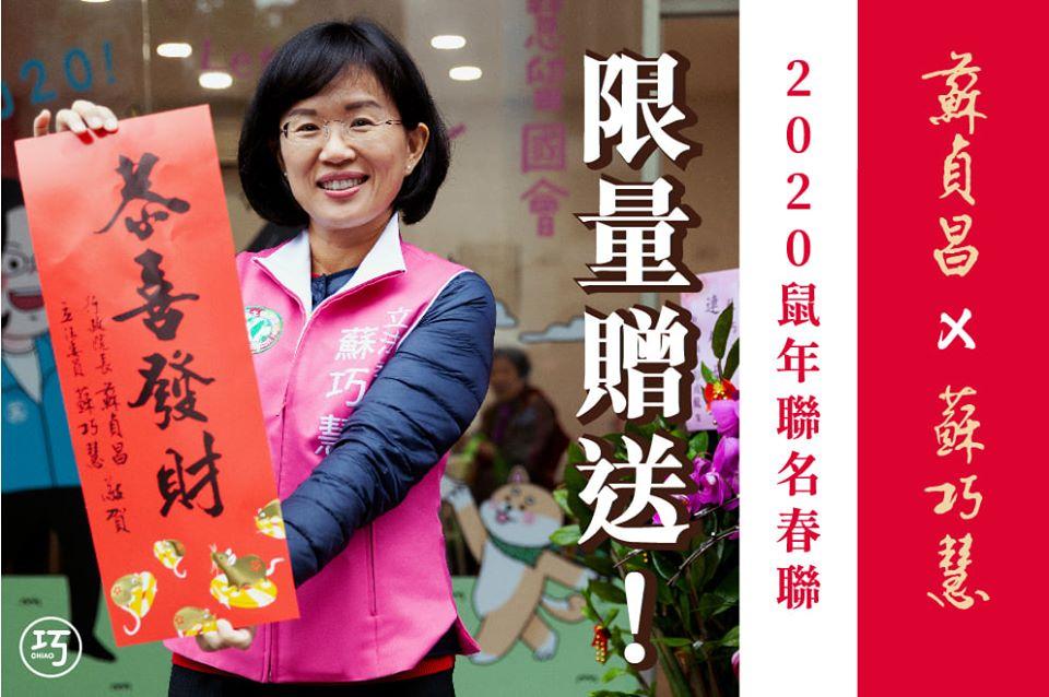 蘇貞昌x蘇巧慧 2020年限量聯名金鼠春聯