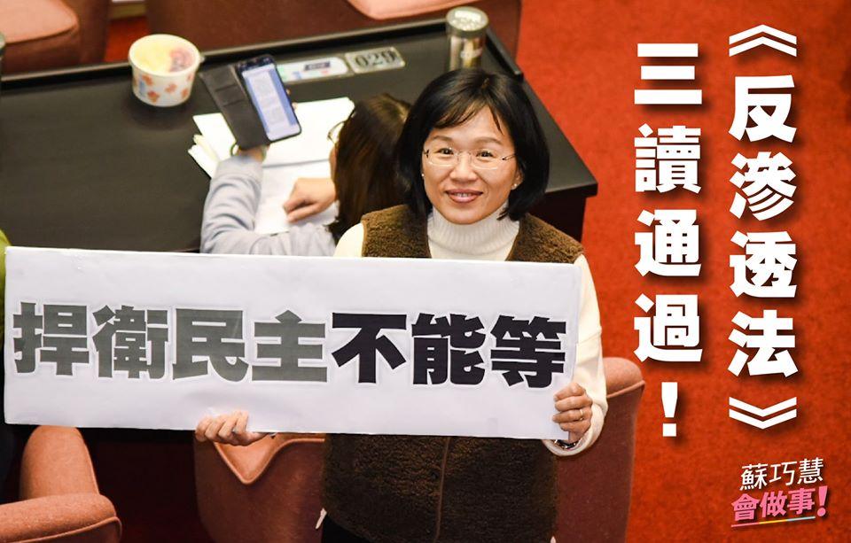 捍衛民主守護台灣