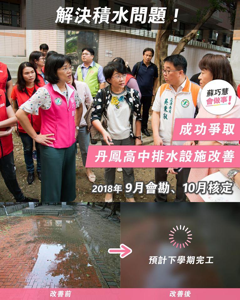 丹鳳高中不再積水!