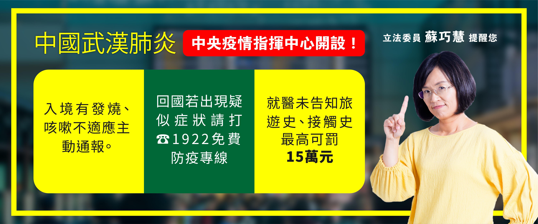 中國武漢肺炎 官網banner 工作區域 1 2