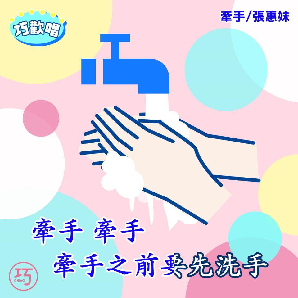 牽手前也先洗手