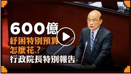 預算用在刀口上,照顧台灣